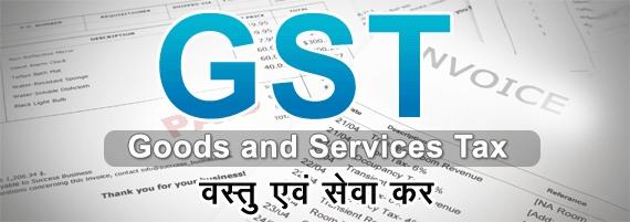 gst service rates